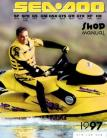 1997 SeaDoo GTX Service Manual
